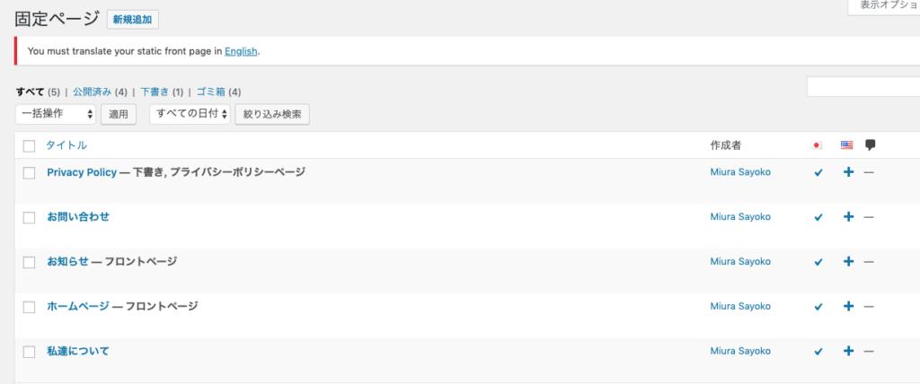 管理画面:言語別ページの作成