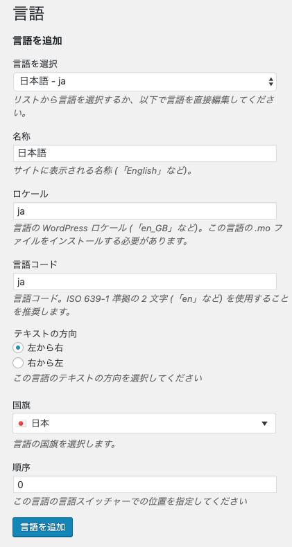 管理画面:日本語設定