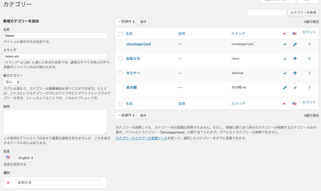 管理画面:カテゴリーの翻訳2