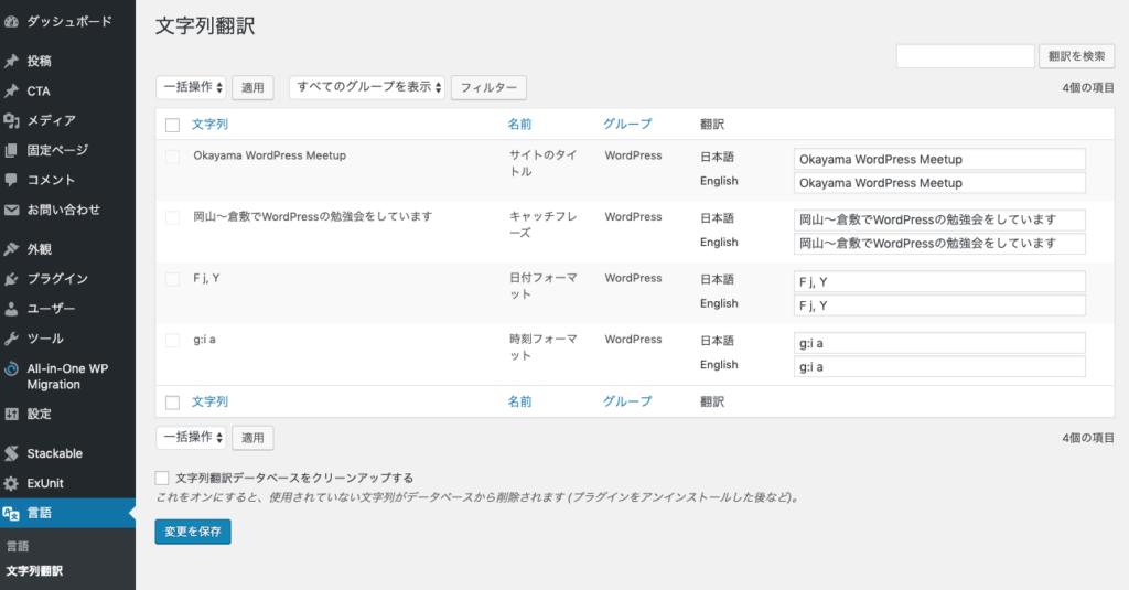 管理画面:フレーズの翻訳
