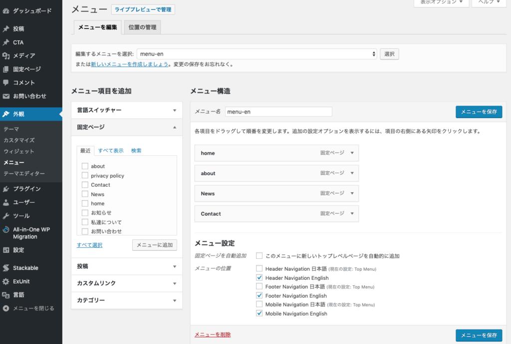 管理画面:多言語メニューの作成