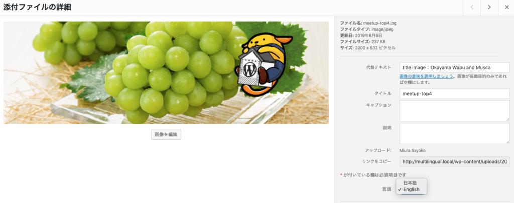 管理画面:画像の多言語化