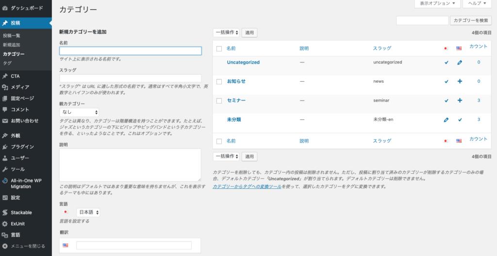 管理画面:カテゴリーの翻訳