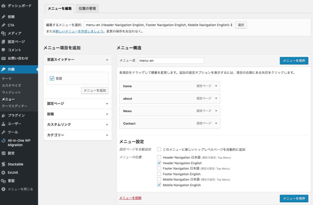 管理画面:言語スイッチャーの設定