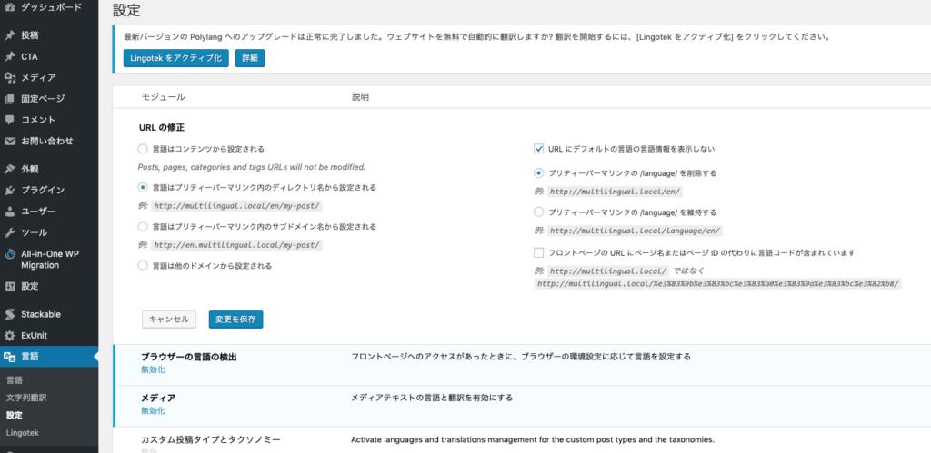管理画面:URLの修正
